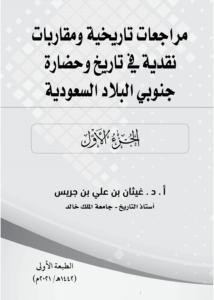 مراجعات تاريخية و مقاربات نقدية في تاريخ و حضارة جنوبي البلاد السعودية/الجزء الأول
