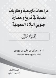 مراجعات تاريخية و مقاربات نقدية في تاريخ و حضارة جنوبي البلاد السعودية / الجزء الثاني