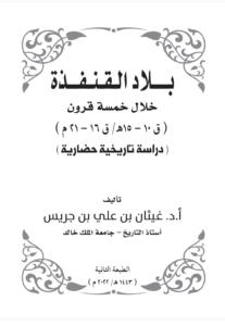 بلاد القنفذة – الطبعة الثانية/خلال خمسة قرون (ق١٠-ق١٥) للهجرة/(ق١٦-٢١) للميلاد